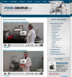 Видео работы пищевого технологического оборудования