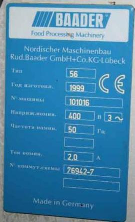 Шкуросъемная машина для сельди BAADER 56 б/у шильдик