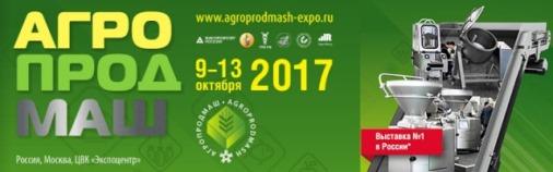 С 9 по 13 октября 2017 состоится выставка Агропродмаш.